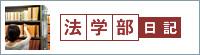 龍谷大学法学部日記