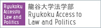Ryukoku Access to Law and Politics